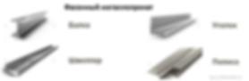 Фасонный металлопрокат в Екатеринбурге, Тюмени и в Челябинске низкие цены