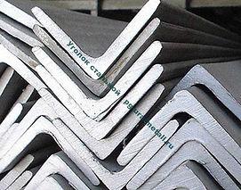 Металлический стальной Уголок неравнополочный (ГОСТ 8509-93)