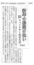 三陸新報記事掲載されました!
