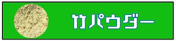 竹パウダーボタン.png