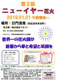 第2回ニューイヤー花火大会2019