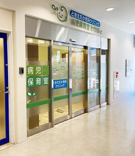 01病児保育室わかば入口.jpg