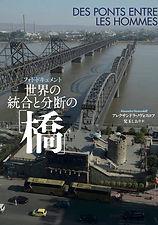 Couverture_édition_japonaise.jpg