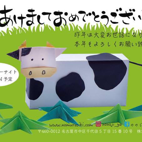 あけまして、牛の箱とご挨拶