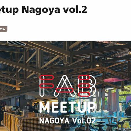 FabCafe Nagoya にてお話しイベント