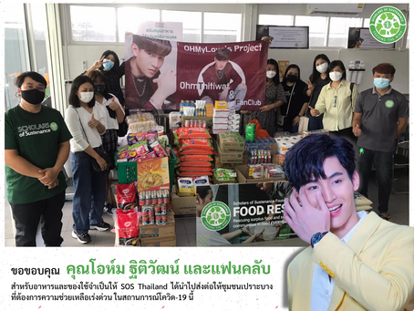 Dry Food and Essential Supplies Donation from Ohm Thitiwat and His Fans