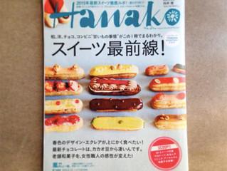 1/22発売Hanako最新号「スイーツ最前線!」掲載