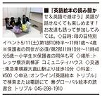 ぱっと掲載画面_201904.png