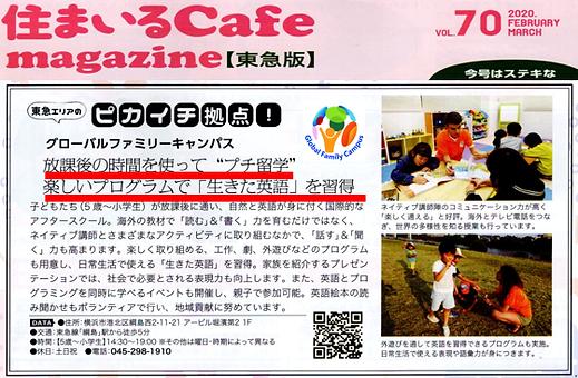 住まいるCafe Magazine掲載3.png