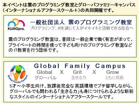 雲プロ&GFC紹介.jpg