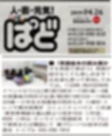 ぱど掲載.png