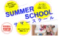 Summer School1_2019.png