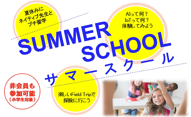 Summer School1_2019.png