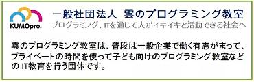 雲プロ紹介.png