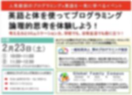 雲プロイベント‗HP画面_201902.png