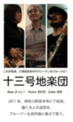 十三号地楽団3.jpg