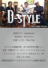 D-Style2.jpg