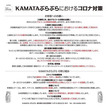 営業再開ガイドライン.jpg
