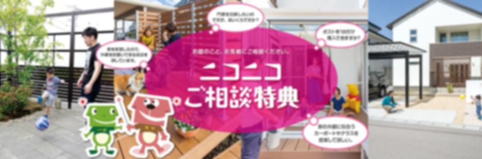 Screenshot_2019-11-29 【三協アルミ 庭すまいるショップ】ニ