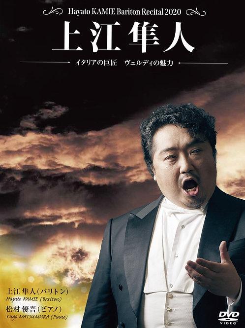 令和二年文化庁芸術祭新人賞 受賞作品 上江隼人 バリトンリサイタル 2020 DVD