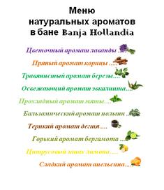 От восточного аромата корицы до традиционного березового
