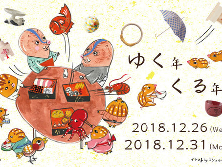 【2018/12/26-31】「rooms Ji-Ba」 ゆく年くる年 ~未来に残したい、新たな伝統工芸~