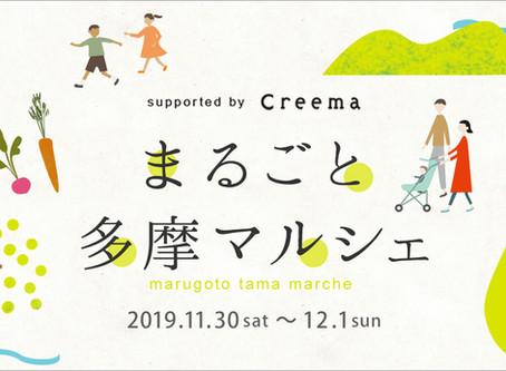 【2019/11/30-12/1】まるごと多摩マルシェ
