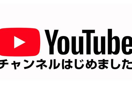 【2020/4/12】水引工作所のYouTubeチャンネル開設しました!