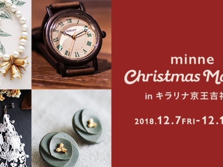 【2018/12/12-16】minne Christmas Market in キラリナ京王吉祥寺