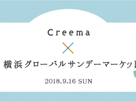 【2018/9/16】Creema×GLOBAL SUNDAY MARKET vol.2