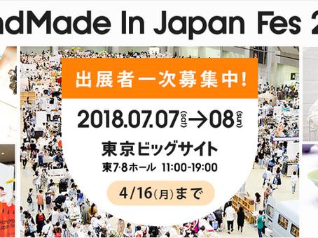 【2018/7/7-8】ハンドメイドジャパンフェス2018
