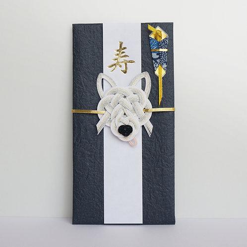 【円山動物園コラボ】ご祝儀袋 シンリンオオカミ ※寄付あり