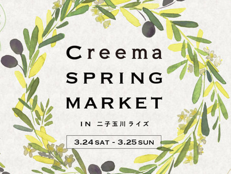 【2018/3/25】Creema SPRING MARKET in 二子玉川