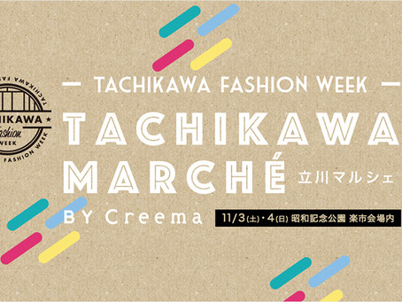 【2018/11/3-4】 TACHIKAWA MARCHE by Creema