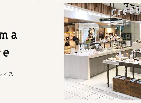 【2019/9/16-10/15】Creema Store 札幌ステラプレイス