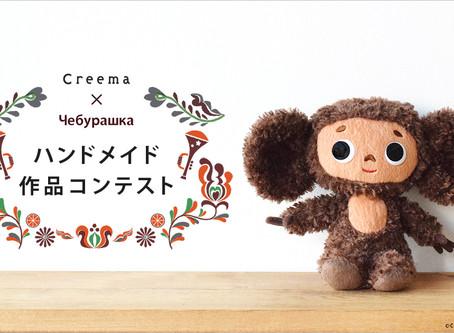 【2018/12/8-25】 Creema×チェブラーシカハンドメイドアート作品コンテスト