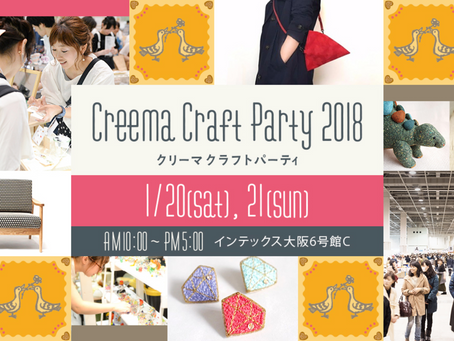 【2018/1/20-21】creema craft party 2018