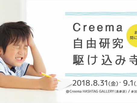 【2018/8/31】Creema 自由研究 - 駆け込み寺