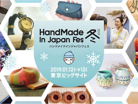 【2019/1/12-13】ハンドメイドインジャパンフェス冬(2019)