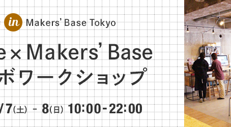 【2018/4/7-8】minne×Makers'Baseハンドメイドデイズ