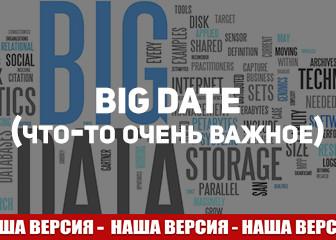 BIG DATE