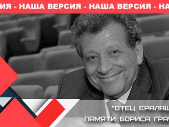 """""""ОТЕЦ ЕРАЛАША"""": ПАМЯТИ БОРИСА ГРАЧЕВСКОГО"""