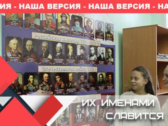 ИХ ИМЕНАМИ СЛАВИТСЯ РОССИЯ!