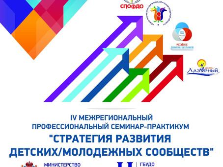 Нижегородская область – территория профессиональных встреч!