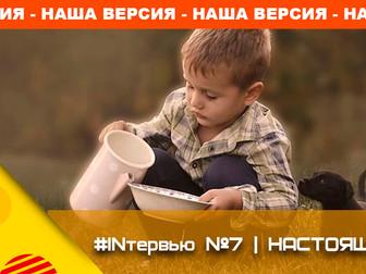 #INтервью №7 | НАСТОЯЩИЙ ГЕРОЙ