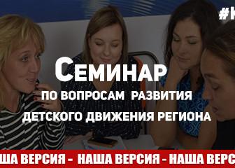 РЕГИОН РАЗВИТИЯ ДЕТСКИХ ИНИЦИАТИВ!