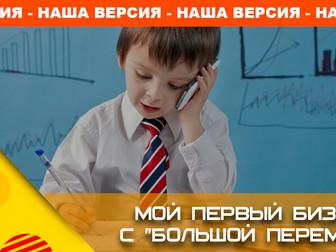 """МОЙ ПЕРВЫЙ БИЗНЕС С """"БОЛЬШОЙ ПЕРЕМЕНОЙ"""""""