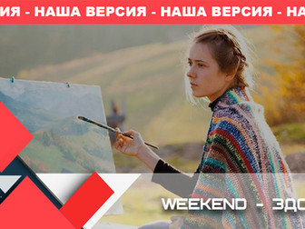 WEEKEND - ЗДОРОВО!
