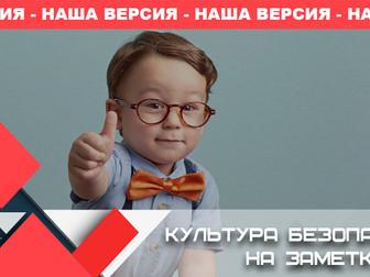 КУЛЬТУРА БЕЗОПАСНОСТИ | НА ЗАМЕТКУ!