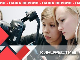 #INтервью №5 | КИНОФЕСТИВАЛЬ РДШ
